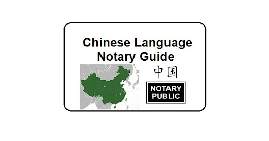 Chinese Language Notary Guide - Notary Colorado Springs