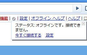 Google ドキュメント オフライン