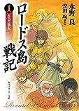 ロードス島戦記 灰色の魔女 ORIGINAL EDITION (角川スニーカー文庫)