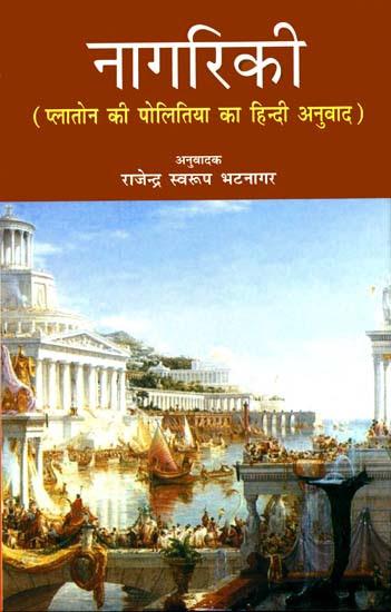 नागरिकी (प्लातोन की पोलितिया का हिन्दी अनुवाद)- A Translation of Plato's Republic
