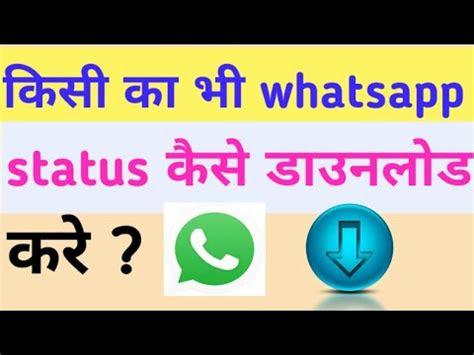kisi ka whatsapp status kaise  kare youtube