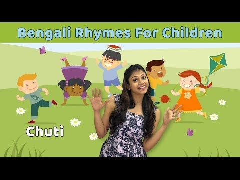 Chuti Kobita Bangla - Chuti Poem Lyrics By Subho Dasgupta