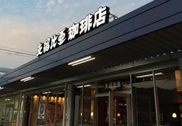 支留比亜珈琲 広島大竹店