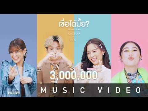 Playlist Lagu Thailand Tahun 2020