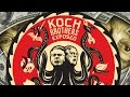 Koch Brothers Exposed & Soros/Koch Brazil Network