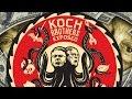 Koch Brothers Exposed & Soros/Koch Brazil Network