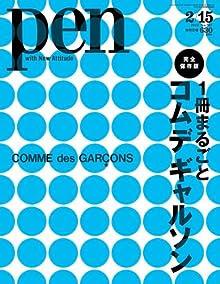 Pen (ペン) 2012年 2/15号 [雑誌]