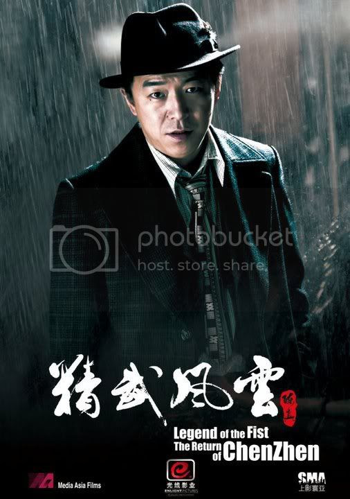 chenzhenposter2.jpg Legend of Zhen Chen (2010) image by cinemaasiablog