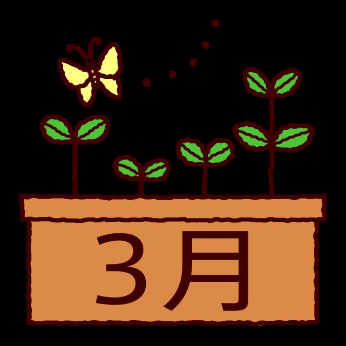 芽生えカラー3月タイトル無料イラスト春の季節行事素材