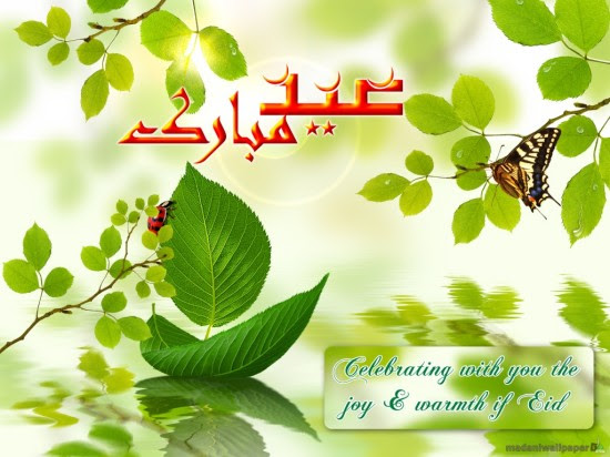 eid-greeting-cards-2012-images-photos-love-flower-eid-mubarak-cards-5