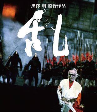Ran / Japanese Movie