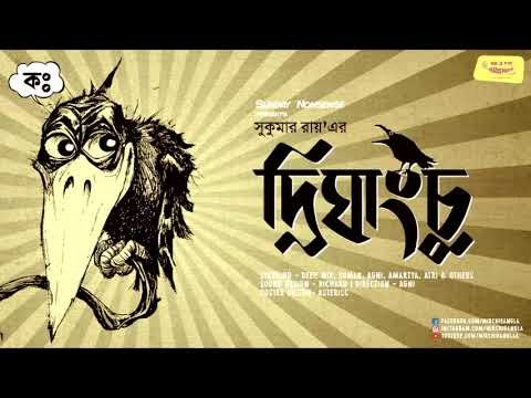 Sunday Nonsense Download | 10th November 2019 | Drighangchu | Sukumar Ray