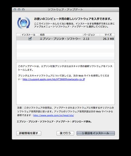 エプソン・プリンタ・ソフトウェア アップデート 2.13