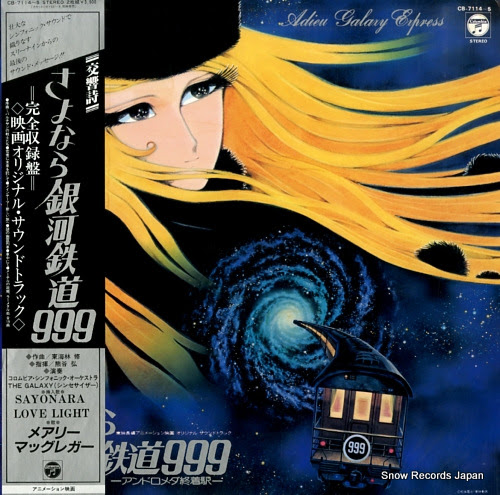 GALAXY EXPRESS 999 adieu galaxy express