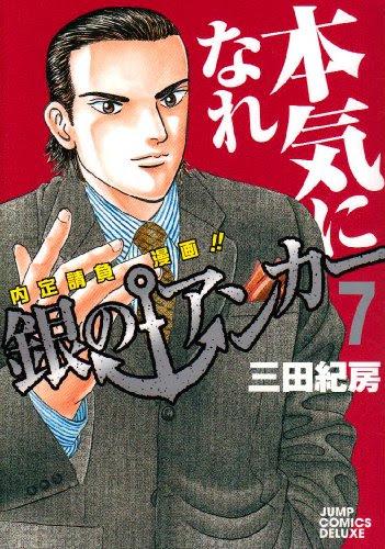三田紀房『銀のアンカー』(7巻)