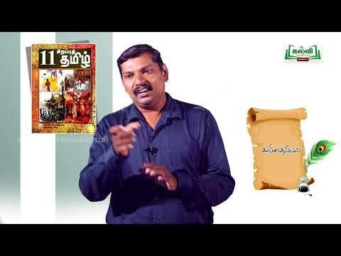 11th Tamil கவிதையியல் கவிதை-ஒரு பார்வை  இயல்1  பகுதி 2 Kalvi TV