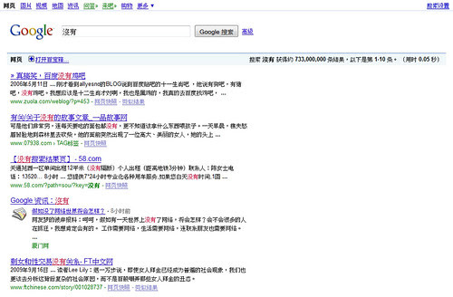 search 沒有 in g.cn