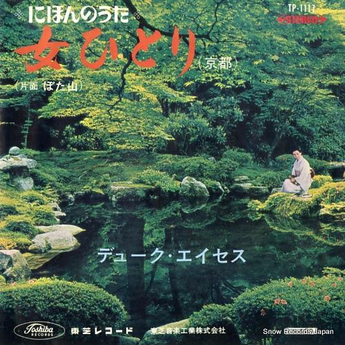 デューク・エイセス 女ひとり(京都) TP-1117