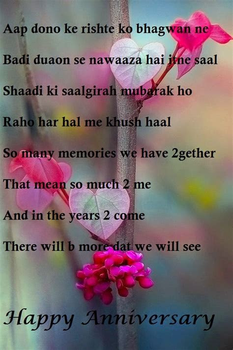QUOTES FOR 25TH WEDDING ANNIVERSARY WISHES IN HINDI image