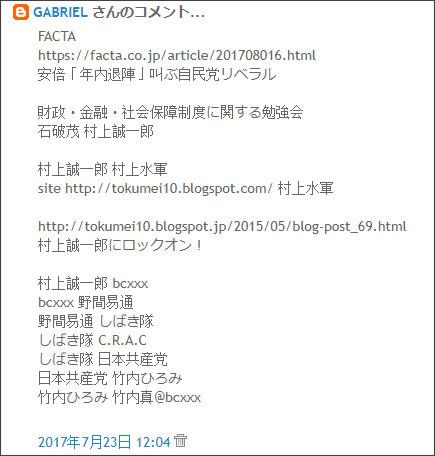 http://tokumei10.blogspot.com/2017/07/blog-post_63.html