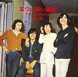 五つの赤い風船 フォーク・アルバム[第1集]