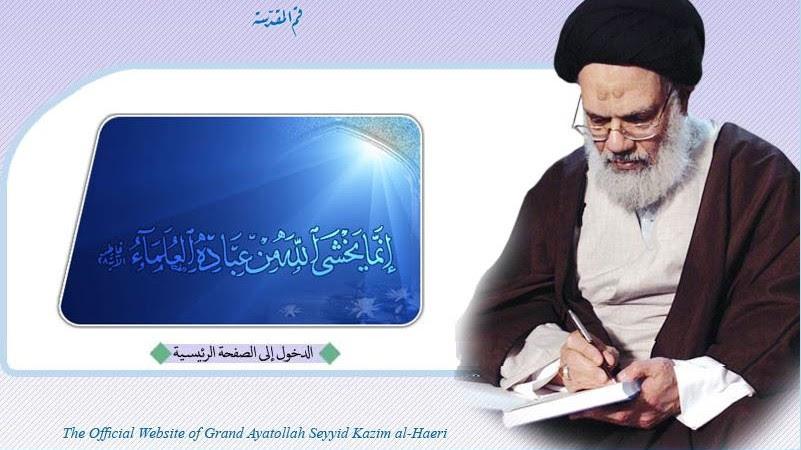 Image result for Kazem Al-Haeri