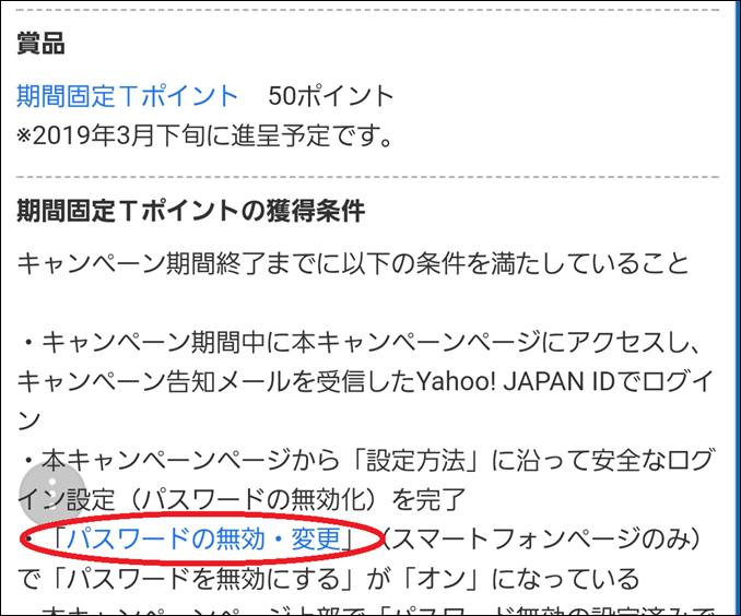 a00041_Yahoo!の二段階認証解除方法_15