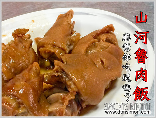 山河魯肉飯40