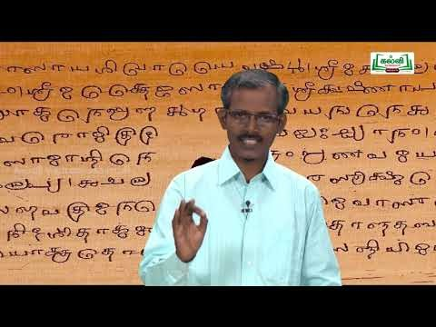கவிதைப் பேழை  Std 9 தமிழ்  விரிவாகும் ஆளுமை  தனிநாயகம் அடிகள் Kalvi TV