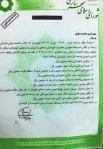 عیدی ۲۰ میلیون تومانی برای شهردار ساری + سند