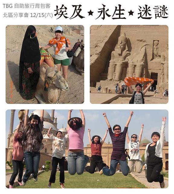 [TBG自助旅行背包客社團] 北區12/15旅遊講座分享:埃及★永生★迷謎