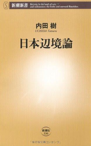 内田樹『日本辺境論』