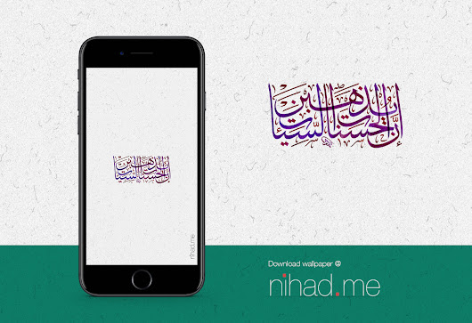 iPhone wallpaper Islamic Art design - Nihad Nadam