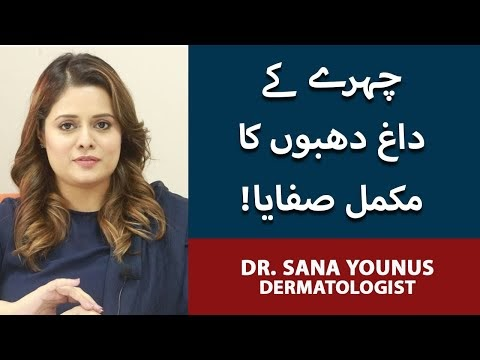 How To Get Clear, Glowing, Spotless, & Fair Skin In Urdu