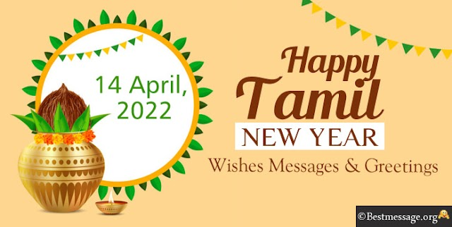 Happy New Year  Wishes in Tamil 2021 - New Wishes for Tamil Wishes