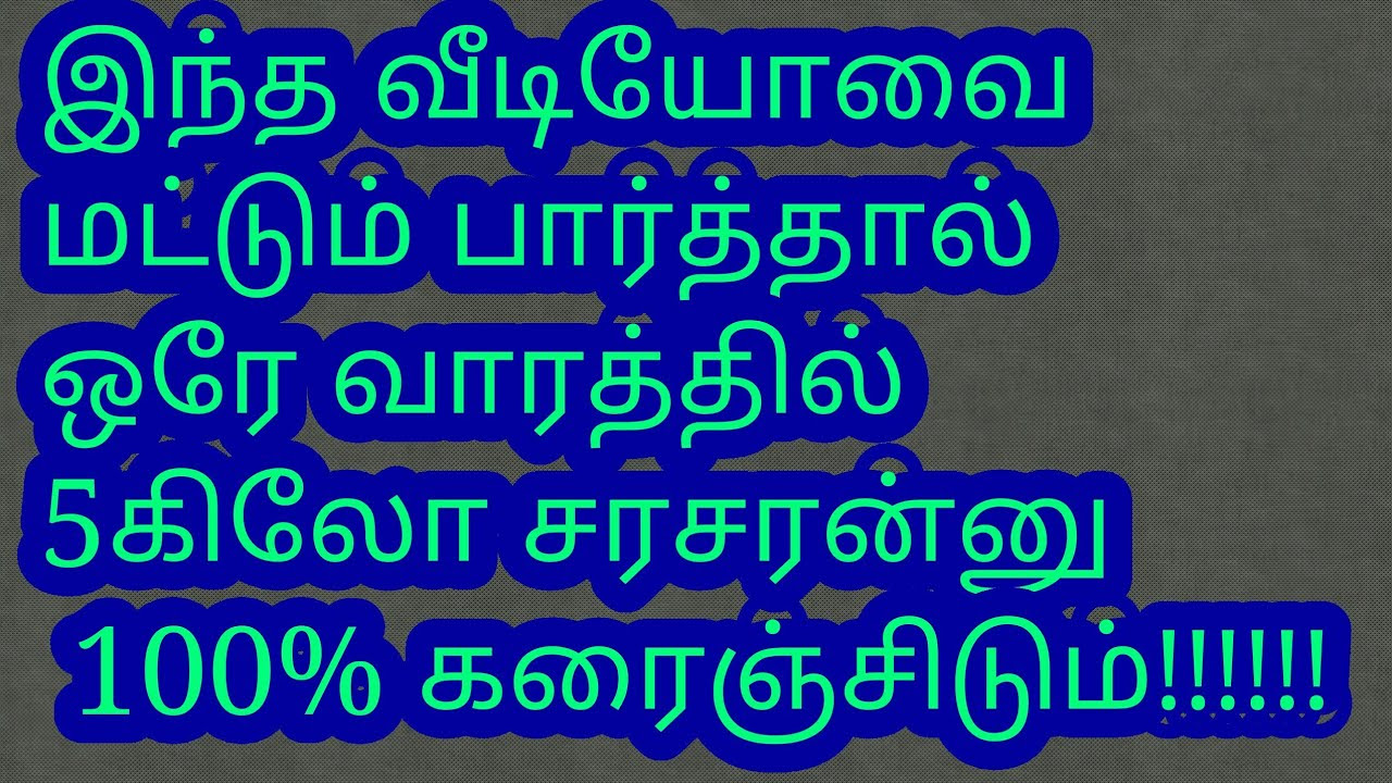 Weight Loss Tips In One Week Tamil Easy Home Remedy For Weight Loss How To Lose Weight Fast Sam S Health And Fitness