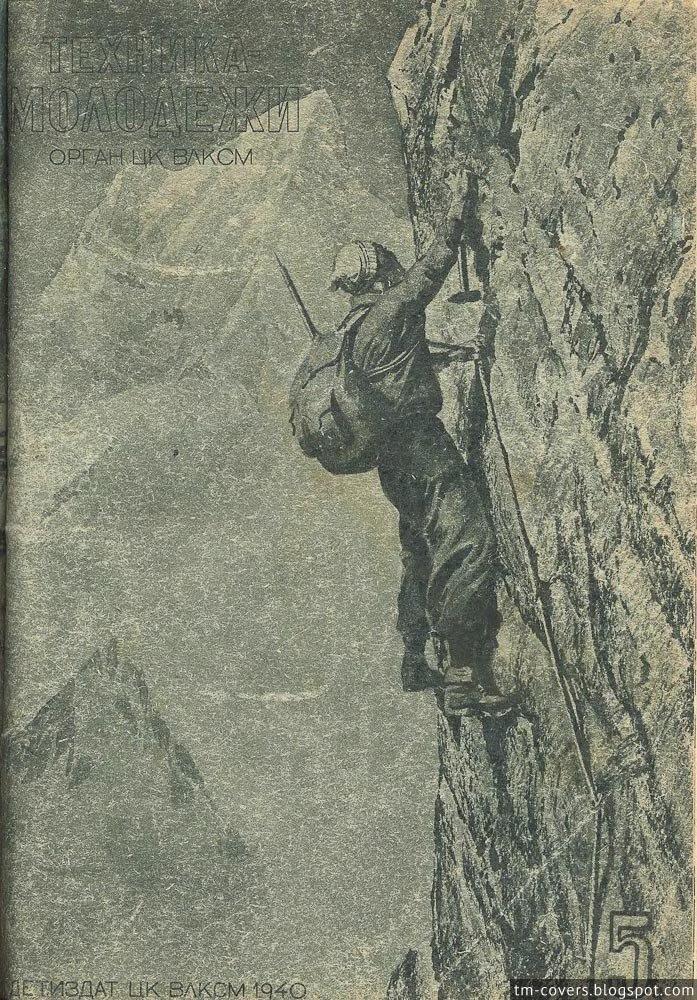Техника — молодёжи, обложка, 1940 год №5