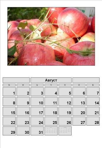 август 2016 календарь времена года
