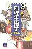 実況・料理生物学 (阪大リーブル)