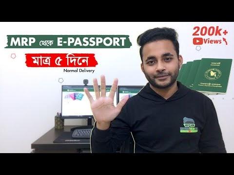 E-Passport Online Reissue Process | MRP to ePassport Reissue only in 5 Days | Online ePassport 2020