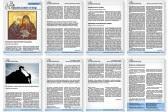 Православная стенгазета № 38 (248)