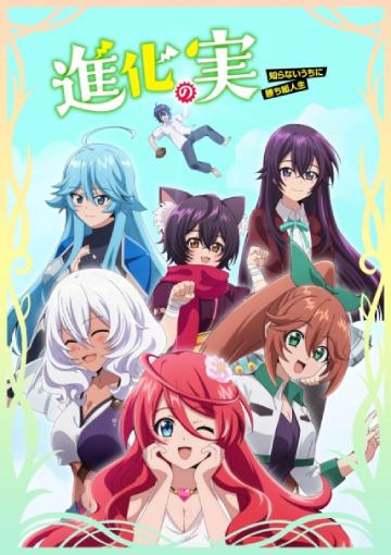 Shinka no Mi Shiranai Uchi ni Kachigumi Jinsei 2/??