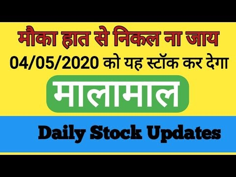 Best intraday trading stock For 4 May 2020 | swing trading stock tips  b...