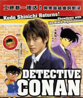 Detective Conan Live Action Movie 2