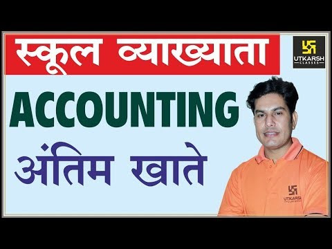 Final Accounts | अंतिम खाते | Accounting Part- 6 | For 1st Grd. Commarce Exam | By Pratap Sir