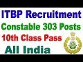 ITBP Recruitment 2017। Apply Online for 303 Constable Posts। 10th class pass। All India