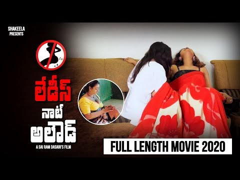 Ladies Not Allowed Telugu Movie