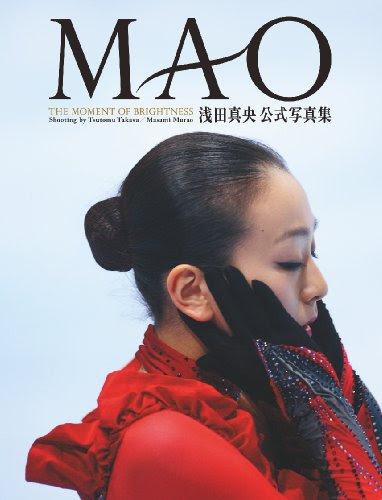 浅田真央公式写真集 MAO