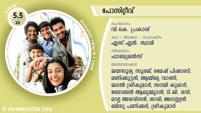 Positive- Film Directed by V.K. Prakash; Written by S.N. Swamy; Starring Jayasurya, Sooraj, Ramesh Pisharody, Manikuttan, Ayilya, Vani, Jagathy Sreekumar, Saikumar, Sreekumar, Boban Aalummoodan, Sreejith Ravi, Maala Aravindan, Augustin, T.G. Ravi, Saari, Maya Viswanath, Alsabith;  Malayalam Film(Movie, Cinema) Review by Haree (Hareesh N. Nampoothiri)