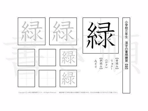 小学校 三 年生 漢字